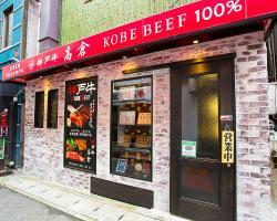 Kobe Beef Takakura