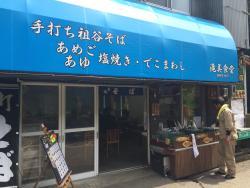 Takami Shokudo