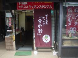 Gallery Shoku No Yakata