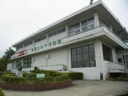 Akiyoshi-dai Museum of Natural History