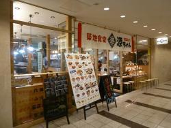 Tsukiji Kitchen Shiodome
