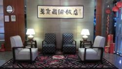 도쿄 인터내셔널 호텔