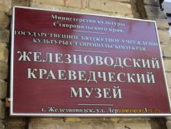 Zheleznovodsk Museum of Local Lore