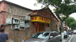 Xingyuan Gucuo Restaurant