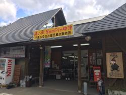 San Pin Nakatsu Michi-no-Eki