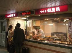 Gozasoro Hiroshima Station