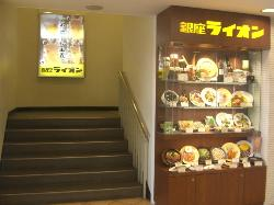 Ginza Lion Hiroshima Station Bldg