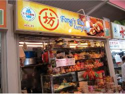 Fong's Dee Curry Puff