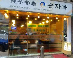 Joon Ko Restaurant