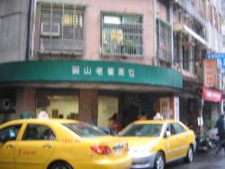 Yuan Shan Lao Cui Baozi