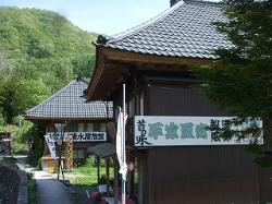 Aizu-Yatofu