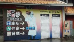 Tuoxian Leisure Farm