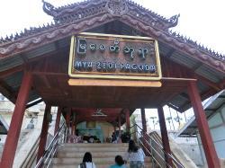 Mya Zedi Temple
