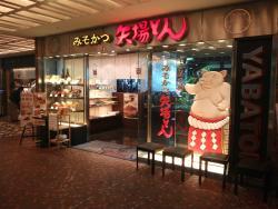 Misokatsu Yabaton Fukuoka JR Hakata City