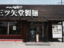 Mitsuyado Seimen Nagano Shinonoi