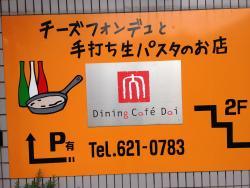 Momoyama-Uji Line Momoyama-Minami Ekimae