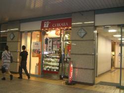 Chikara Hiroshima Station