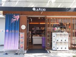 Kyoto Anime Manga Network Shop