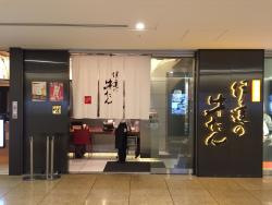 Date no Gyutan Hompo, Tokyo Station Granroof
