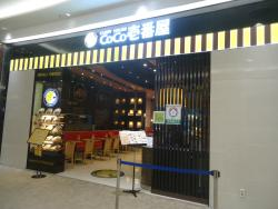CoCo Ichibanya Lotte Mall Gimpo Airport