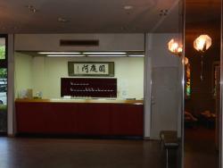 Hotel Kajikaen