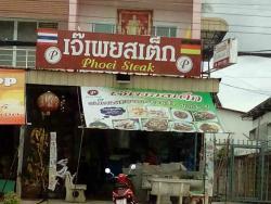 Phoei Steak