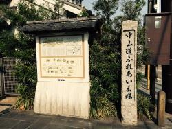 Nakasendo Fureai Hiroba