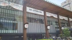 Nagano City Tourist Information Center