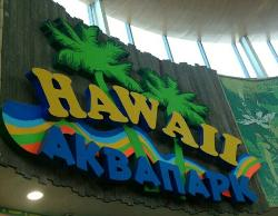Hawaii Aquapark
