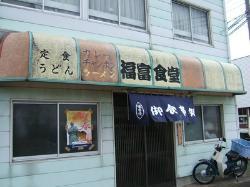 Fukutomi Shokudo
