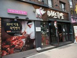 Myth Jakbol Hongdae