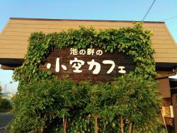 Kosora Cafe