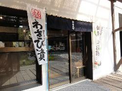 Izumi no Yakata