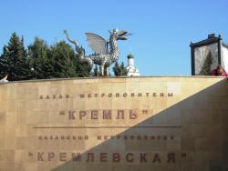 """Станция """"Кремлёвская"""", вход и скульптура дракона Зиланта"""