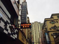 撒哈拉餐廳