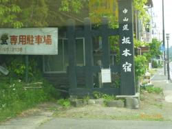 Sakamoto Shuku