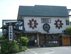 Koya Shokudo