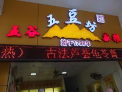 Wudou Fang