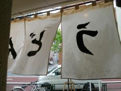 Oniyamma, Higashishinagawa