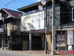 Uotomo Main Store