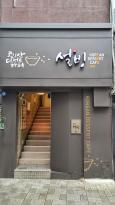 Sulbing Busan Main