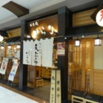 Nihonbashi Karari, Aeon Mall Narita