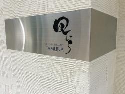 Restrant Tamura