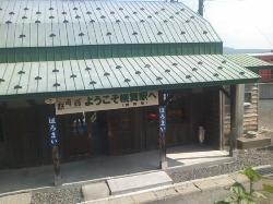 Ikutora Station