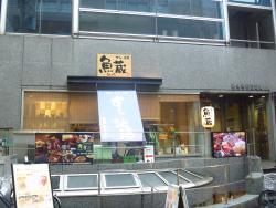 Uokura, Higobashi