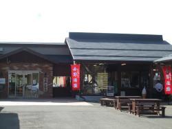 Michi-no-Eki Shimogo