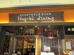 Long Hu Dining