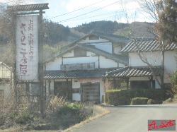 Kinoko Chaya