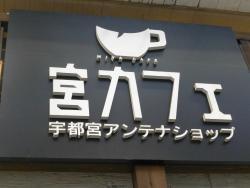 Miya café