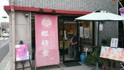 Shochikudo